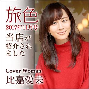 旅色2017年11月号当店が紹介されました Cover Woman 比嘉愛未